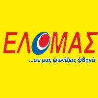 Φυλλάδιο Προσφορών Elomas | 25/03 – 11/04