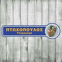 Φυλλάδιο Προσφορών Ptochopoulos | 04/07 – 04/08